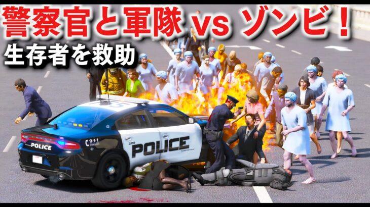 【GTA5】警察官と軍隊 vs ゾンビで戦う!ミサイル装甲車や特殊部隊のヘリコプターも登場!街の生存者を助けるために緊急走行する!トラックをギャングに盗まれ取り返しに行く! 警察官になる【ほぅ】