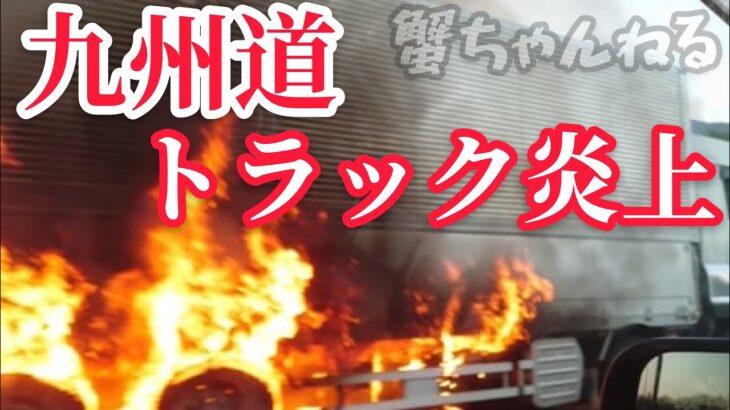 【緊急走行あり】車両火災発生〜移送まで🚒九州自動車道小倉東IC