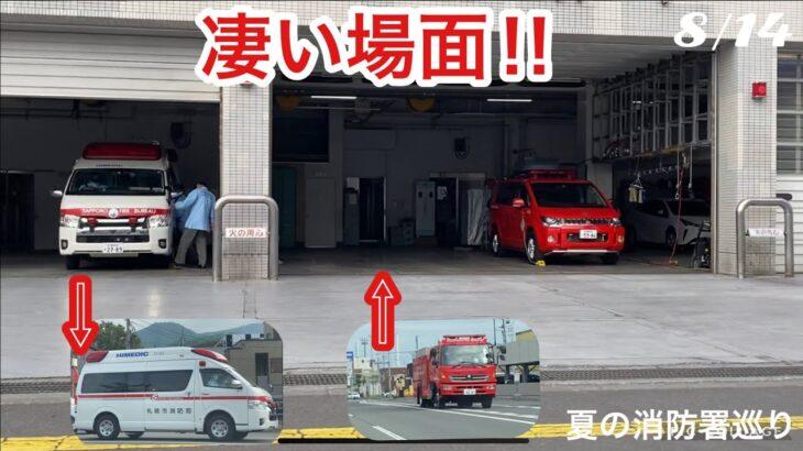 消防車が帰署!救急車が出向!遭遇運最高~!+【緊急走行】救急車[KOSAI]