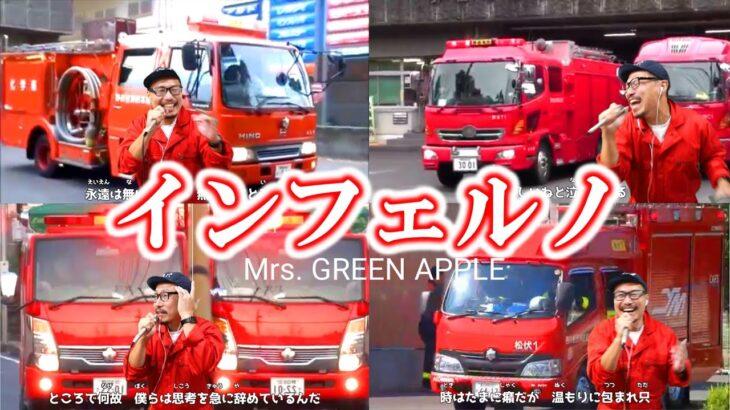 Mrs. GREEN APPLE – インフェルノ  TVアニメ「炎炎ノ消防隊 (Fire Force)」オープニング主題歌