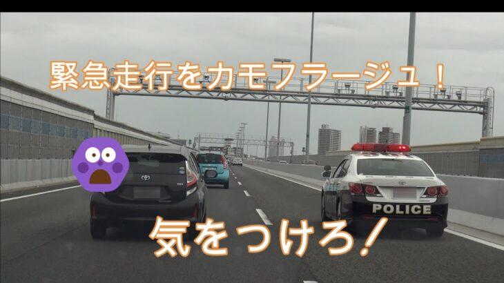 【POLICE】高速道路交通警察隊 ~高速で回転灯をあげながら走行するパトカーに注意~