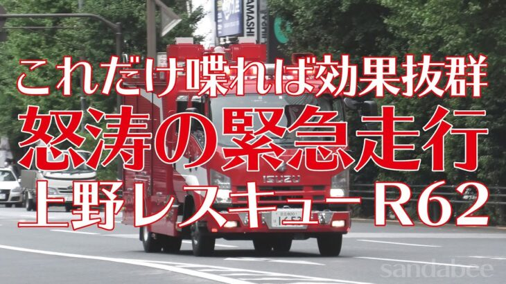 レスキューR62怒涛の緊急走行!これだけ喋ったら効果抜群。Emergency driving to be exemplary.