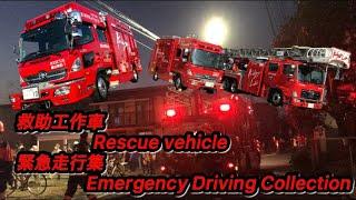 救助工作車緊急走行集 Rescue Vehicle Emergency Driving Collection
