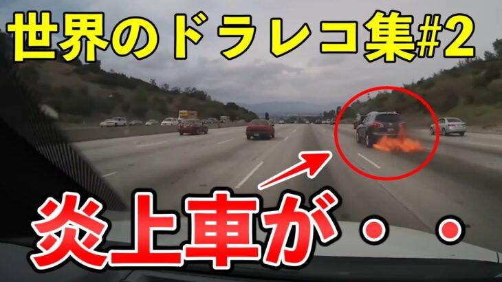 【ドラレコ衝撃映像】世界の事故,煽り運転, 危険運転 まとめ | Road Rage Compilation #2