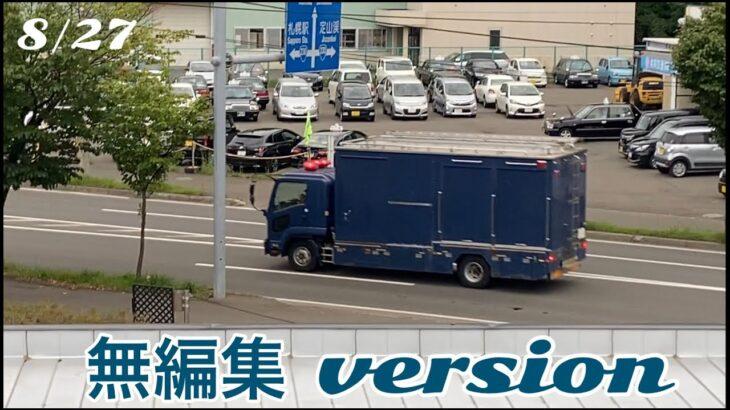 激レア!緊急走行!SIT特殊部隊の車両!(無編集Ver)北海道警察本部特殊犯罪捜査SIT資機材搬送車!※青い消防車…恥ずかしくて^^;