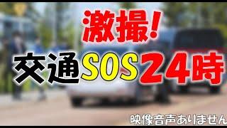 【激撮!交通SOS24時 あおり運転 暴走運転 カーチェイス 首都高ルーレット族 2021年10月5日 FULL SHOW HD】若本規夫 高山みなみ ※映像音声ありません。。