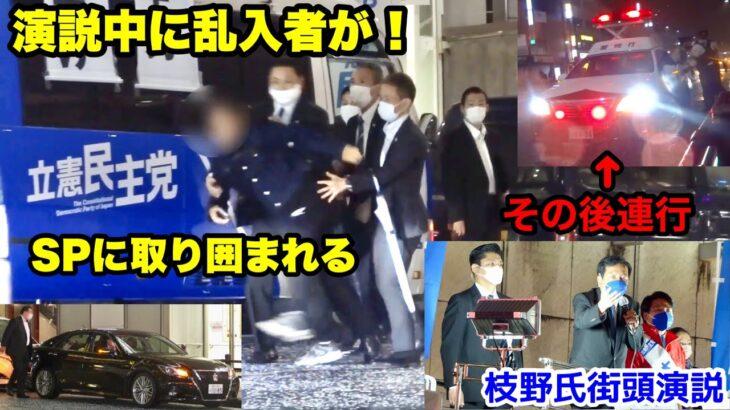 【演説中に乱入者が!SPに取り囲まれる!】逮捕者が?! 緊迫の枝野幸男氏街頭演説