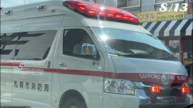 【緊急走行】救急車!TOYOHIRAと月寒道のは…分からなかった><