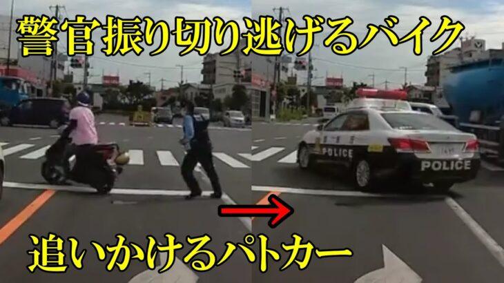 警官を振り切って逃げるバイクを追いかけるパトカー ドラレコ・煽り運転まとめ【Traffic accident in Japan】