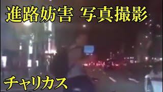 衝撃映像!チャリカスが進路妨害して写真撮影 ドラレコ・煽り運転まとめ【Traffic accident in Japan】