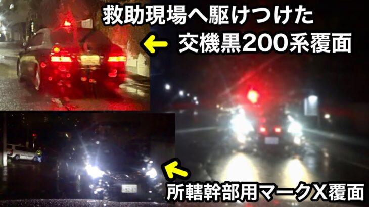 【激レア車両も臨場】救助現場へ駆けつけた交機覆面と所轄幹部用マークX覆面