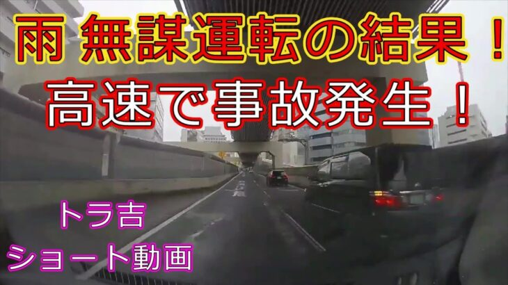 迷惑運転者tたち 雨 無謀運転の結果!・・高速で事故発生!・・  【トレーラー】【車載カメラ】トラ吉ショート動画・・