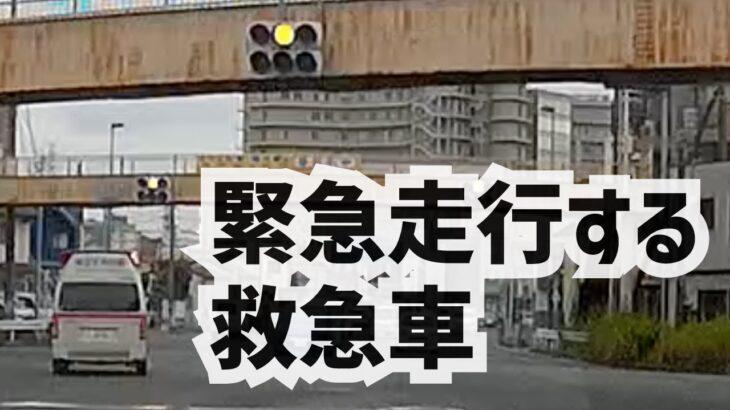 [緊急走行] 赤信号も突破します!日本の救急車 スムーズな緊急走行