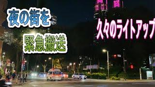 救急車 緊急車両 緊急走行 都庁 夜の新宿 ライトアップされた都庁 救急車 消防士