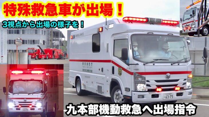 【特殊救急車が緊急走行で出場!】九本部機動救急に出場指令が!  3視点から出場の様子を