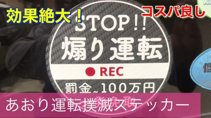 【商品紹介】効果絶大!煽り運転撲滅ステッカー