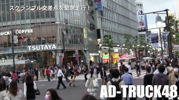 横断する歩行者の間を緊急走行する救急車!渋谷駅前スクランブル交差点より