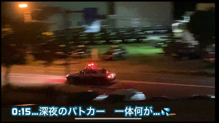 【緊急走行】深夜のパトカー!一体…何があったんだろう…!?