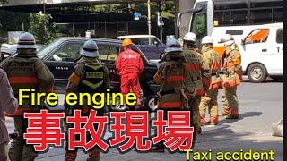 救急車 消防車 消防士!!事故現場に遭遇。。タクシーのボンネットが、、エアーバックが、、衝撃的現場!