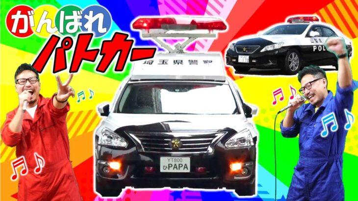 「がんばれパトカー」【パトカーのうた】新曲!はたらくくるまシリーズ