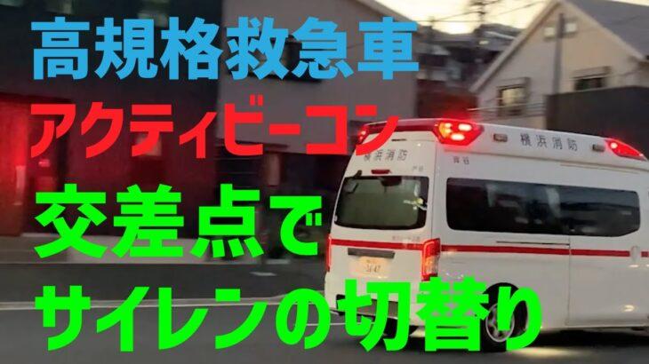 [緊急走行] 最新鋭アクティビーコン搭載 高規格救急車 サイレン音 切り替わりの瞬間