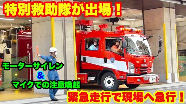 【特別救助隊が出場!】モーターサイレン&マイクでの注意喚起で緊急走行!救助現場へ急行!