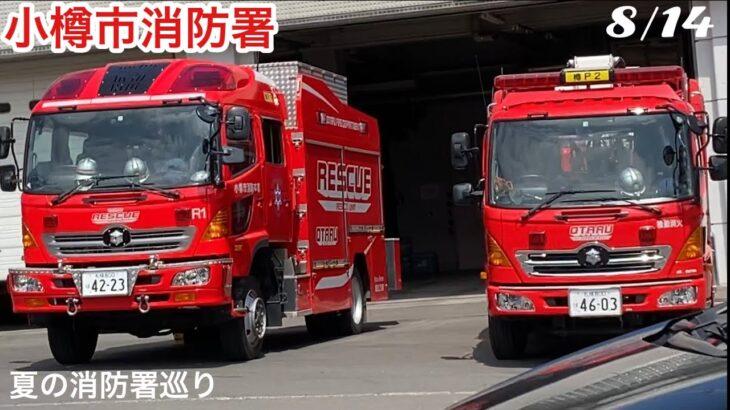 小樽の消防車が!カッコイイ!!あぁ…もっと見たかったのに…。[小樽市消防署]