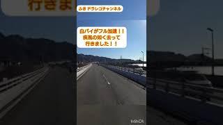 神奈川県警交通機動隊‼️白バイ緊急走行‼️CB1300フル加速‼️