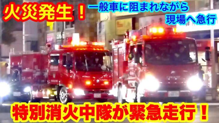 【火災発生!】特別消火中隊が緊急走行! 一般車に阻まれながらも現場へ急ぐ!