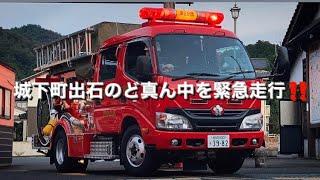 城下町出石のど真ん中を緊急走行‼️ 消防団に管轄外救急 パトカーも登場 他