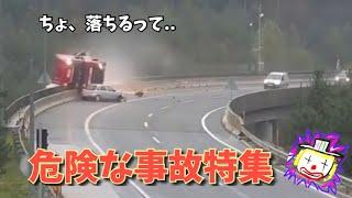 猛スピードど車大破!衝撃映像【ドラレコ】【煽り運転】【ハプニング】