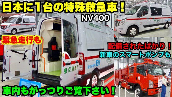 【日本に1台の特殊救急車!】車内もガッツリ!緊急走行もあり!そして配備されたばかりの新車スマートポンプ搭載車も