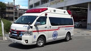 救急車 緊急走行集㉔