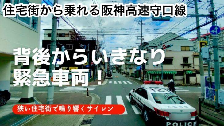 """《緊急車両》いきなりパトカー""""住宅街から乗れる阪神高速道路"""