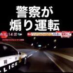 【警察の闇】警察さんまさかの煽り運転
