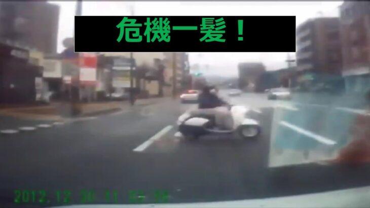 【ドラレコ普及】日本の交通事故・あおり運転・危ない運転⑬