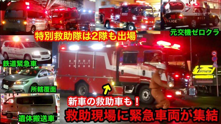 【救助現場に緊急車両が集結】特別救助隊は2隊も出場!元交機ゼロクラや遺体搬送車、鉄道緊急車も臨場した事案