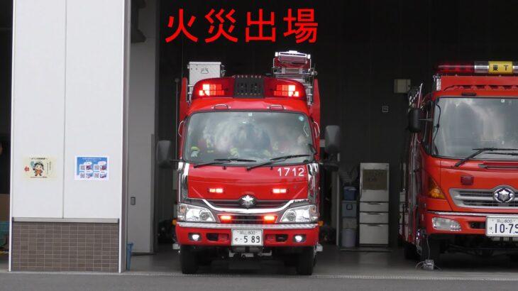 【火災出場】緊急走行で出場する消防車