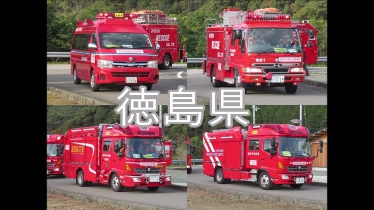 令和元年度「緊急消防援助隊・中四国ブロック訓練」参加車両紹介!!