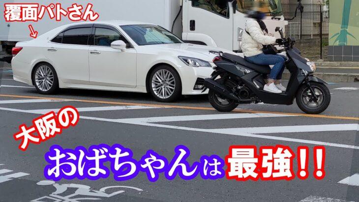 交機も黙る!信号待ちしている覆面パトカーをイエローカットで堂々と追い越す大阪のおばちゃん!