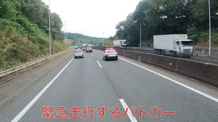 [緊急走行]高速道路、パトカー、事故処理車、消防車集結