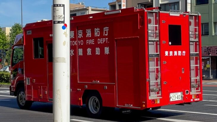 【まさかの密着中!?】東京消防庁 水難救助事案発生 水難救助車 化学車 救急車 緊急走行