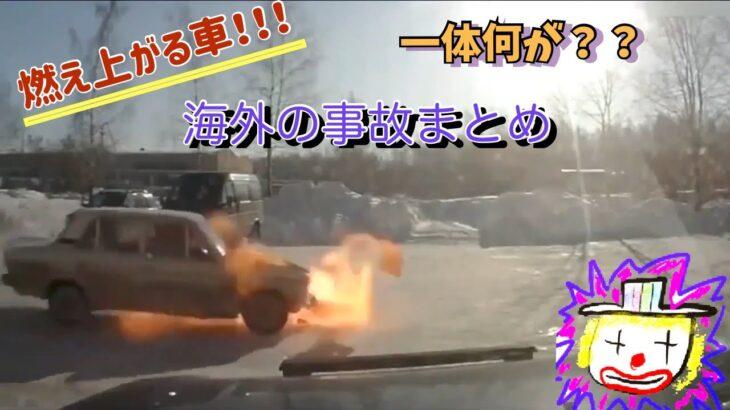 火を吹く車⁉︎⁉︎安全運転心掛けましょう。【ドラレコ】【煽り運転】