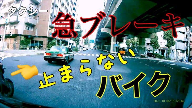 《タクシーのよくある危険運転》車線跨いで抜かせないとか客のせいかもしれんがそんなところで急ブレーキかける?っていうアレ【危険運転煽り運転事故撲滅委員会フリーランス軽貨物ドライバーの車窓から】