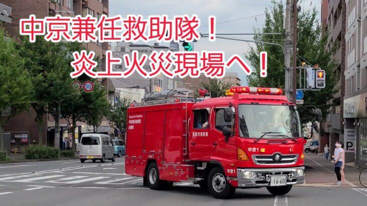 【猛スピードで左折!】炎上火災現場に向け緊急走行!!