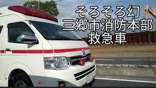 三郷市消防本部救急車緊急走行
