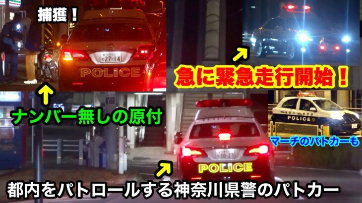 【急に緊急走行開始!】ナンバー無しの原付を捕らえるパトカーや都内をパトロールする神奈川県警など