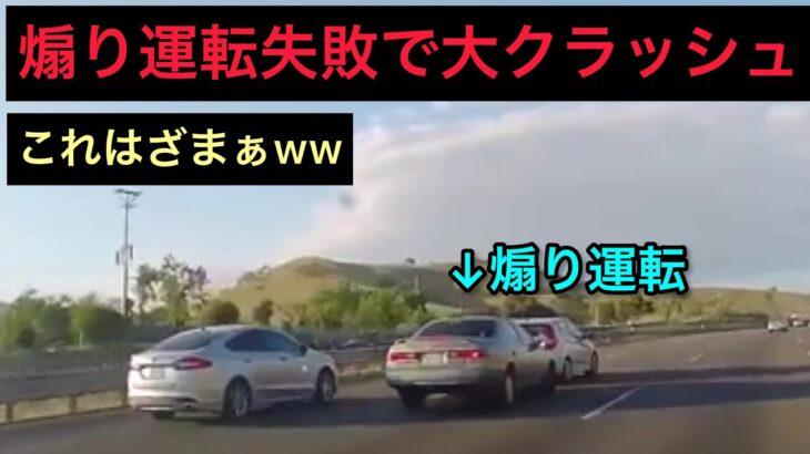 【ドライブレコーダー】煽り運転を仕掛けた車がコントロール不能になり壁に激突後、フェードアウト。