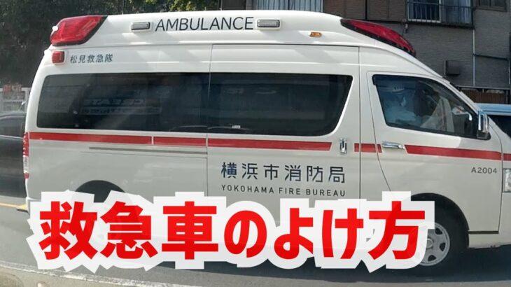 [妨害はダメ!] 緊急走行をしている救急車のよけ方の基本
